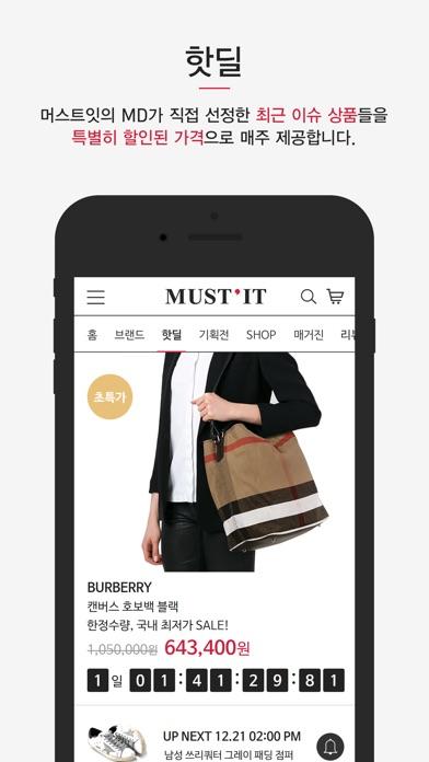 머스트잇(MUSTIT) - 명품 패션 쇼핑몰 for Windows