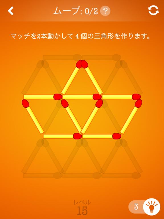 マッチ棒パズルゲーム ~ Matchsticks gameのおすすめ画像2