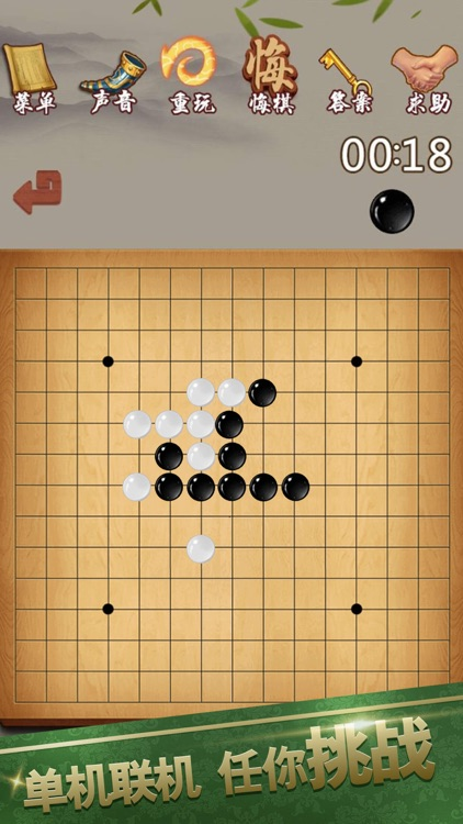 五子棋-funny game screenshot-4