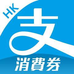 AlipayHK (支付寶香港)