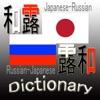 露和・和露辞典 - iPhoneアプリ