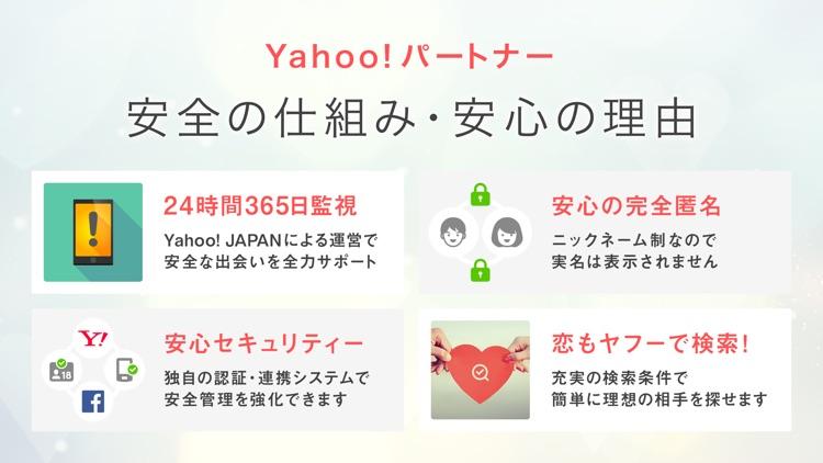 Yahoo!パートナー screenshot-5