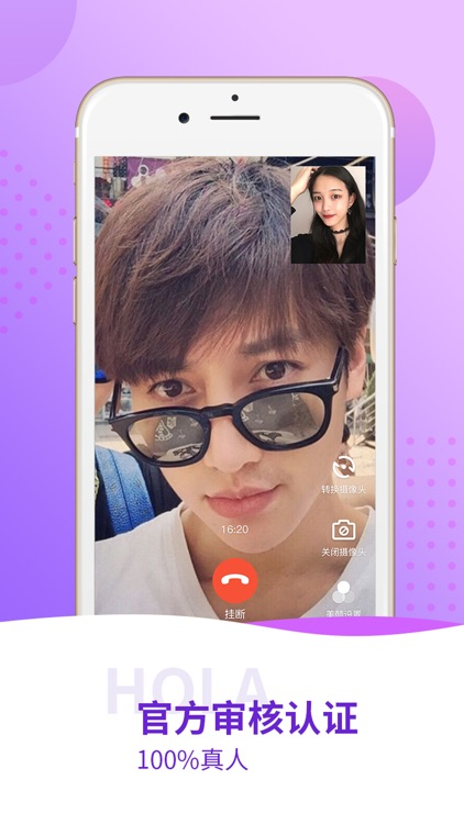 Hola红辣椒-一对一视频聊天 screenshot-3