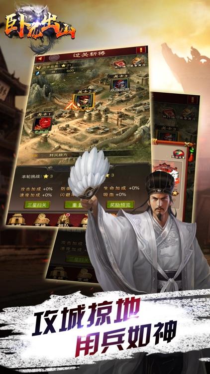 卧龙出山·主宰乱世——日式复古三国策略养成手游