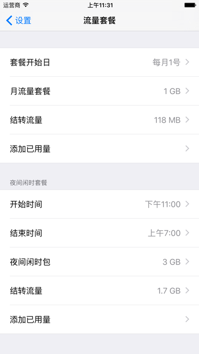 DataMan 中国 - 日间夜间流量监控のおすすめ画像3