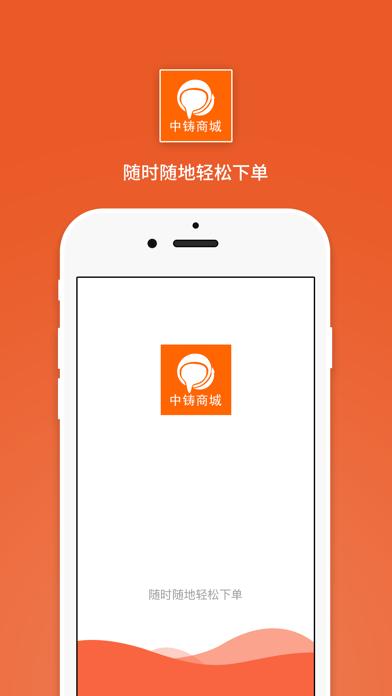中铸商城 screenshot one