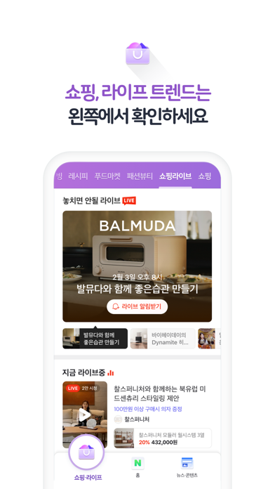 cancel 네이버 - NAVER Android 용 2