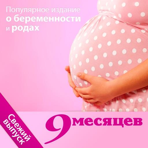 «9 месяцев»