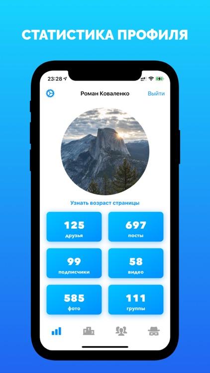 Статистика для ВКонтакте Гости screenshot-3