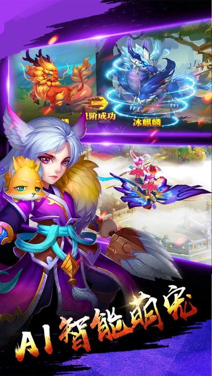 剑载江湖 screenshot-2