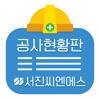 서진씨엔에스(주) - 서진공사현황판  artwork