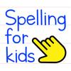 Spelling For Kids