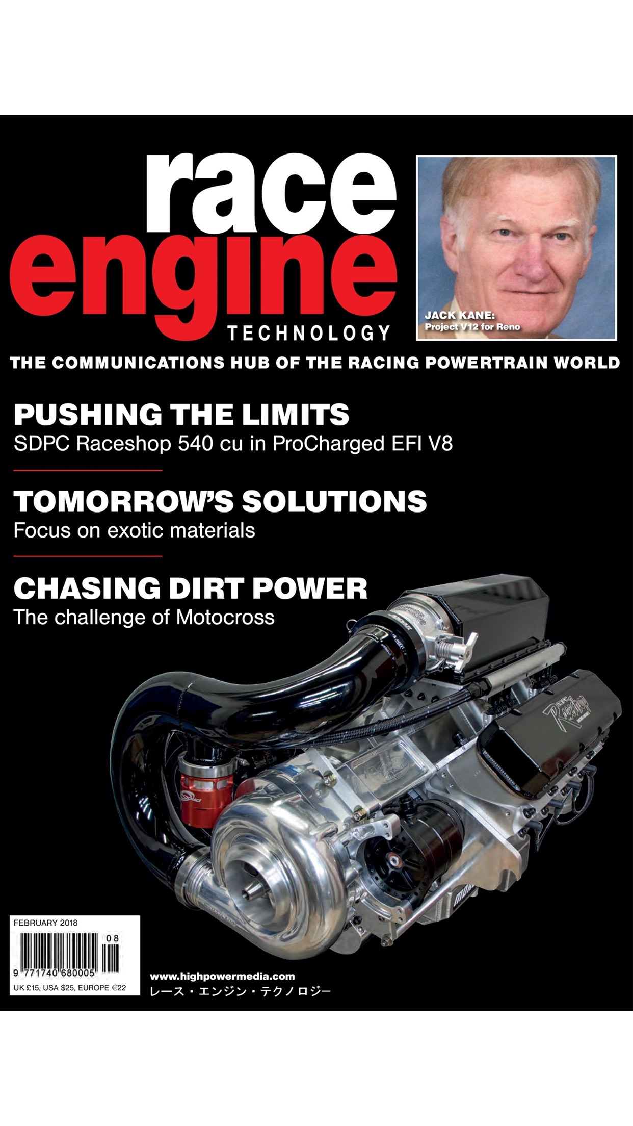 Race Engine Technology Screenshot