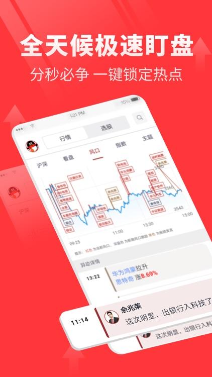 点掌财经-股票炒股必备神器 screenshot-4