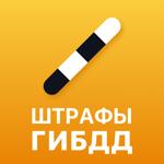 РосШтрафы: проверка штрафов на пк