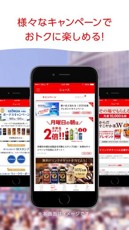 Coke ON コカ・コーラ自販機がおトクに楽しくなるアプリ screenshot-4