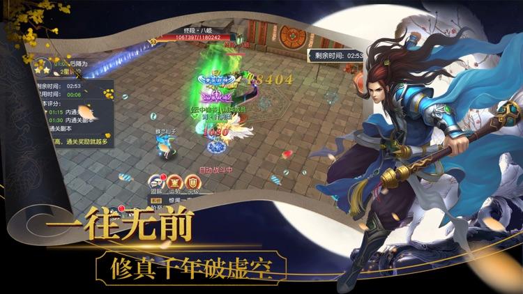 仙侠神魔录OL修仙-蜀山武侠情缘仙侠游戏 screenshot-3