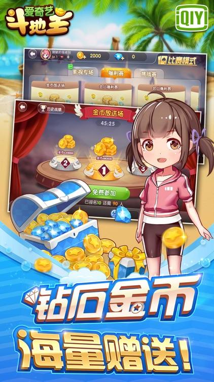 爱奇艺斗地主-真人欢乐斗地主 screenshot-3