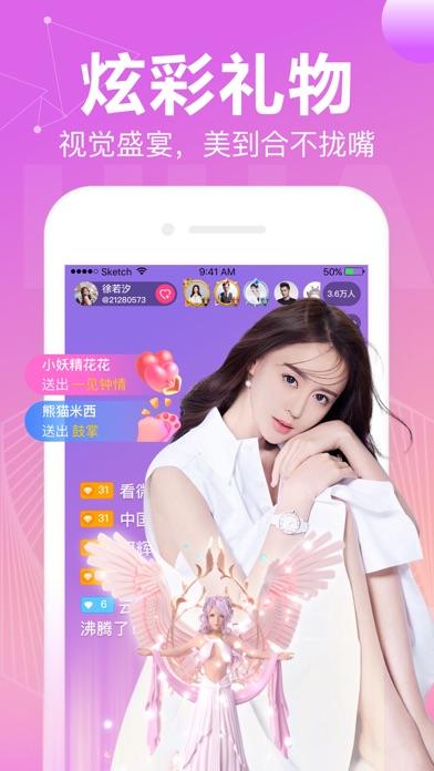 花椒直播-高颜美女帅哥都在玩的直播平台 screenshot1
