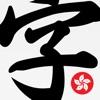 中国語入力方式の辞書 - Chime辞書 - iPhoneアプリ