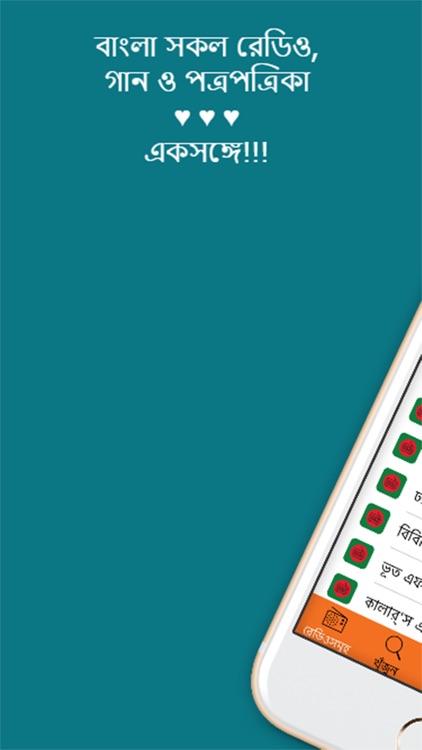 Bangla Radios, Music & News