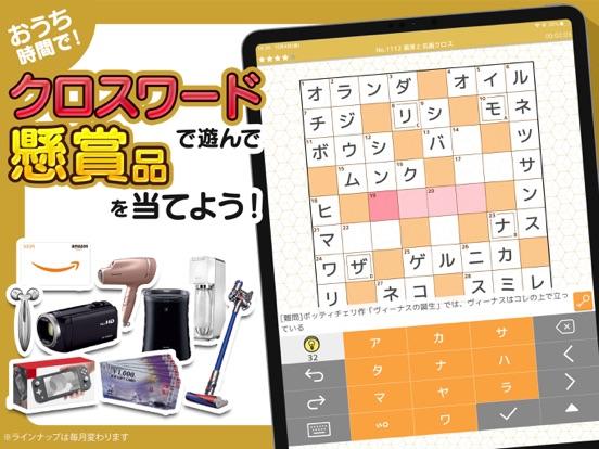 クロスワード パズルを解いて懸賞応募-クロスワードde懸賞のおすすめ画像1