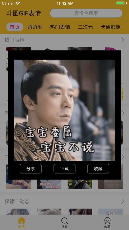 斗图GIF表情 screenshot-3