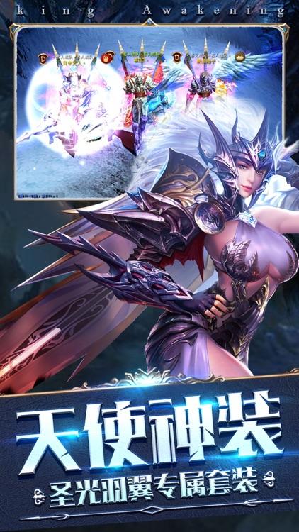 王者:觉醒-开启魔幻手游纪元 screenshot-3