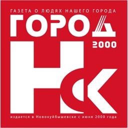 Gorod N-sk