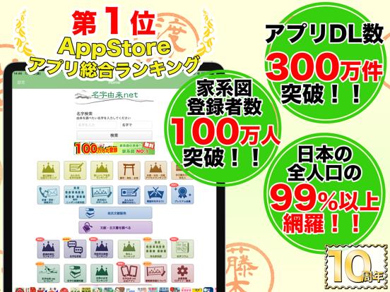 名字由来net 〜全国都道府県ランキングや家紋家系図のおすすめ画像1