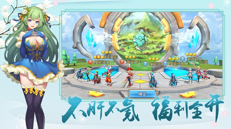 星灵幻想-策略卡牌RPG手游 screenshot-4