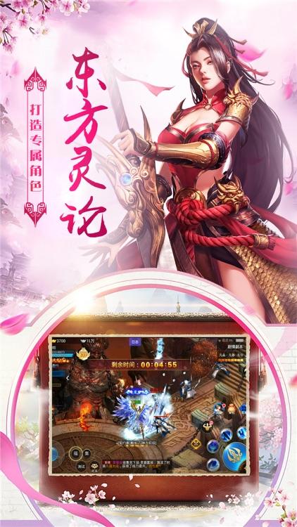 九州·天道情缘-经典仙侠手游 screenshot-4