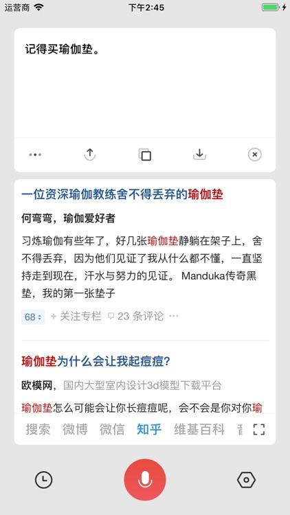 闪念 - 记录一闪而过的想法 screenshot-3