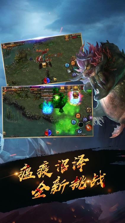 热血传奇 screenshot-2