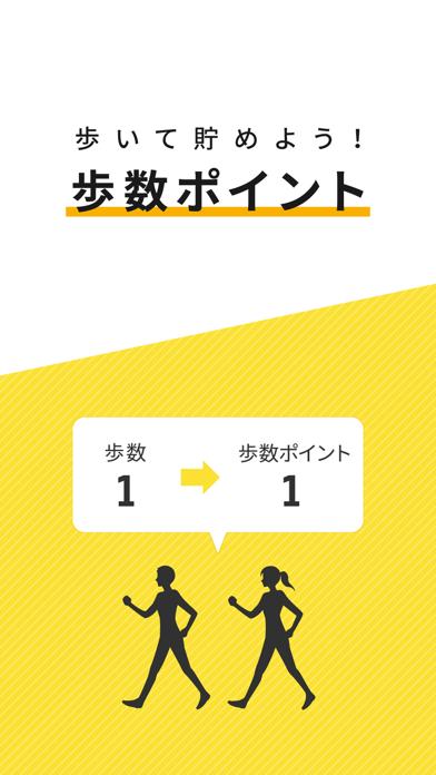 当たる歩数計 - TOKUPO -のおすすめ画像2