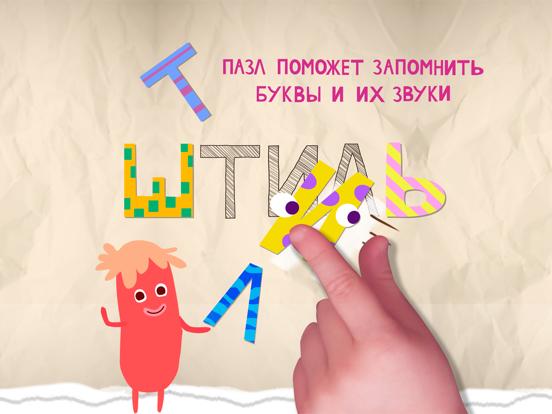 Буквария: Алфавит для детейのおすすめ画像3