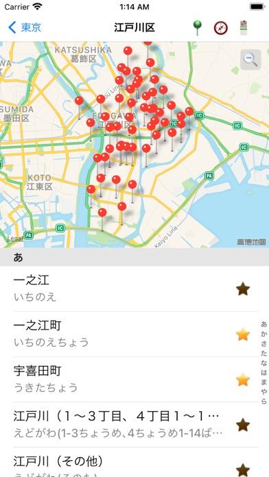 日本地図 ScreenShot5