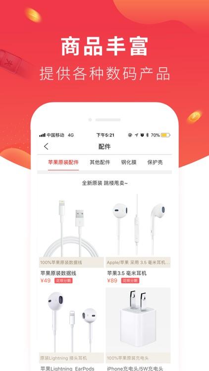 找靓机-二手手机交易平台 screenshot-3