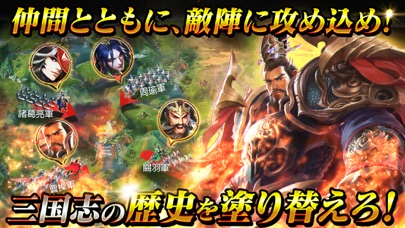 決戦三国~高速三国志RPG~スクリーンショット4