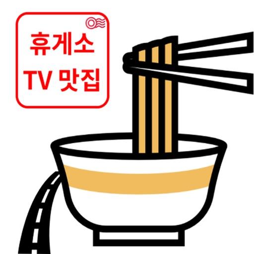 휴게소TV맛집 icon