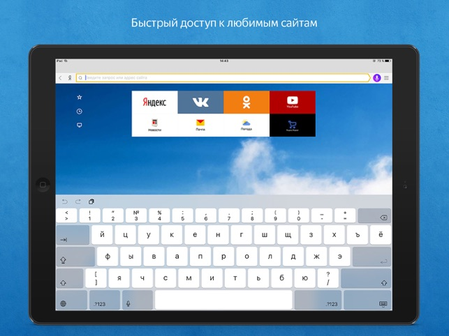 Яндекс.Браузер Screenshot