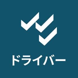 MeeTruckドライバー用(ミートラック)