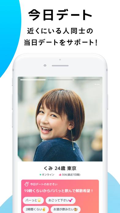 クロスミー(CROSS ME) - すれ違いマッチングアプリのスクリーンショット2
