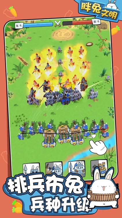 胖兔文明 screenshot-4