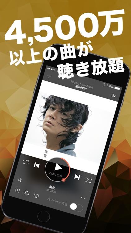 AWA - 音楽ストリーミングサービス screenshot-0