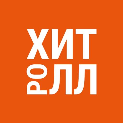 Хитролл | Челябинск