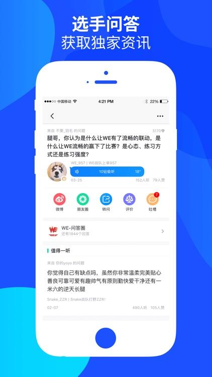Score - 电竞玩家赛事社区 screenshot-4