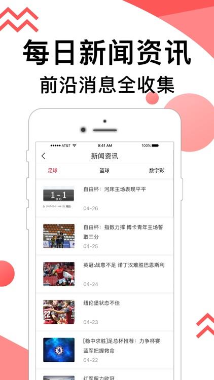 全民赢彩票 screenshot-3