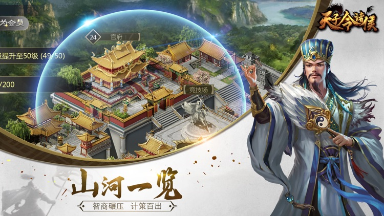 天子令诸侯-三国策略卡牌国战手游 screenshot-8