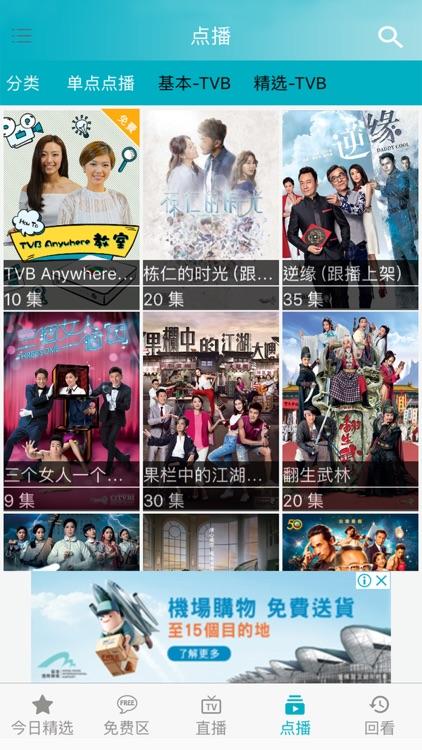 TVBAnywhere screenshot-3